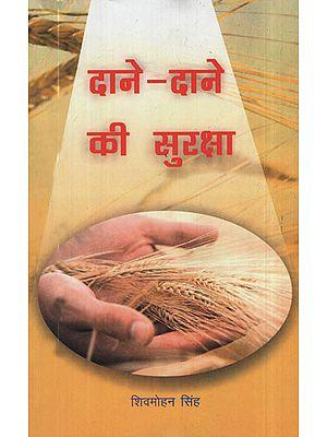 दाने दाने की सुरक्षा - Grain Protection