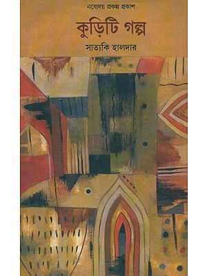 Iqbal : A Bengali Translation of English Poetry 'Iqbal-Patriot of India'