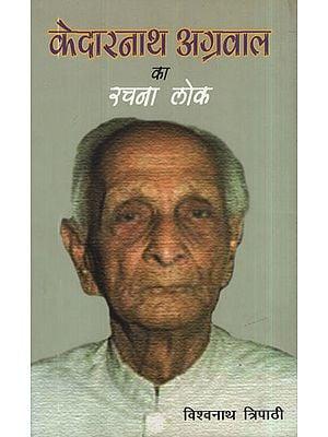 केदारनाथ अग्रवाल का रचना लोक - Kedarnath Agarwal's Folk Creations