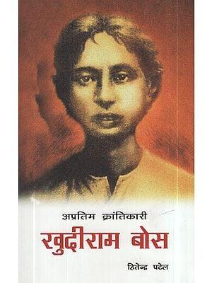 अप्रतिम क्रांतिकारी खुदीराम बोस - Revolutionary Khudiram Bose