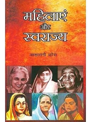 महिलाएं और स्वराज्य - Women and Swaraj