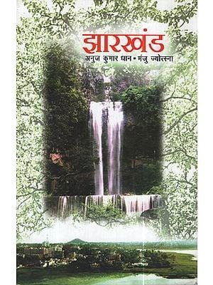 झारखंड - Jharkhand