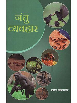 जंतु व्यवहार - Animal Behavior