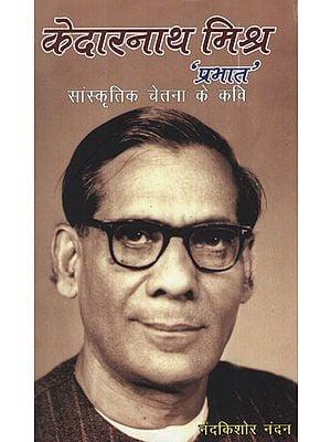 केदारनाथ मिश्र प्रभात सांस्कृतिक चेतना के कवि - Kedarnath Mishra Prabhat Poet of Cultural Consciousness