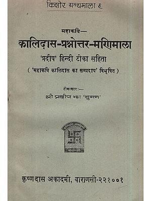 कालिदास- प्रश्नोत्तर- मरिाामाला - Kalidas- Prashnottar- Mariamala