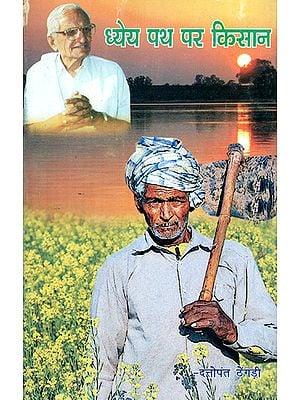 ध्येय पथ पर किसान - Farmers on the Path of Achievement