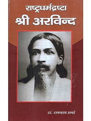 राष्ट्र धर्मद्रष्टा - श्री अरविन्द - National Religious Philosopher- Shri Aurobindo