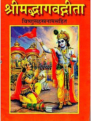 श्रीमद् भगवद्गीता  - Shrimad Bhagavad Gita (Vishnu Sahastranama Sahit) - Nepali