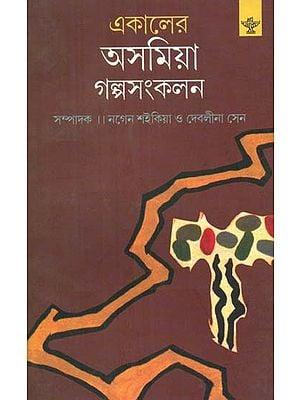 Ekaler Asamiya Golpasankalan - A Collection of Assamese Short Stories Translated into Bengali