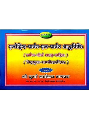 एकोदिष्ट पार्वण एक पार्वण श्राद्ध विधि: - Shraddha Methods for Amavasya (Ekodisht- Pitra paksh) - Nepali