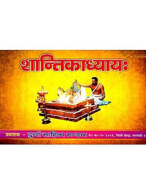 शान्तिकाध्याय: - Shantikadhyay (Nepali)