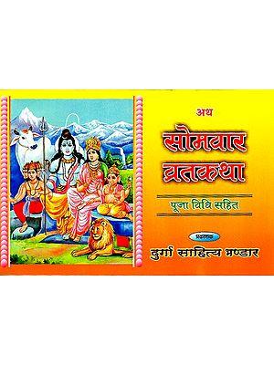 सोमवार व्रतकथा - Somvar Vrata Katha (Nepali)