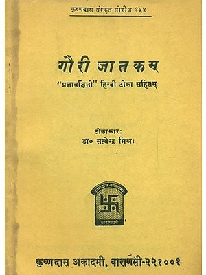 गौरी जातकम् - Gauri Jatakam (An Old and Rare Book)