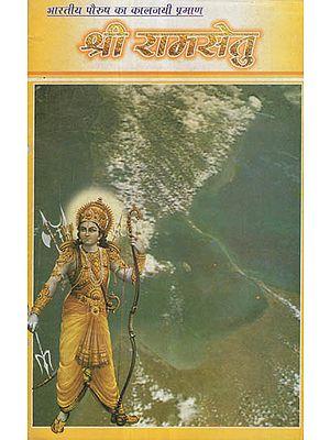 श्री रामसेतु - Shri Ram Setu