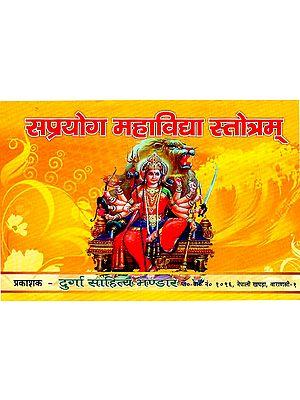 सप्रयोग महाविघा स्तोत्रम् - Saprayog Mahavigha Stotra (Nepali)