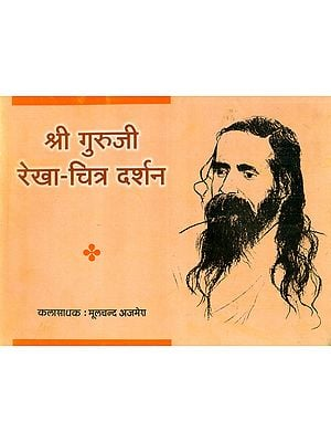 श्री गुरूजी रेखा-चित्र दर्शन - Life Sketch of Shri Guruji with Illustrated Pictures