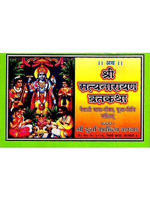 श्री सत्यनारायण व्रतकथा - Satyanarayana Vrata Kath (Nepali)