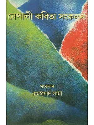 Nepali Kavita Sankalan - A Collection of Nepali Poems in Bengali Translation