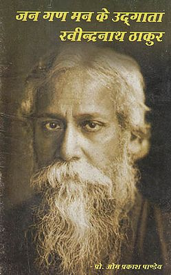 जन गण मन के उद्गाता - रवीन्द्रनाथ ठाकुर - The Creator of Jana Gana Mana - Ravindranath Thakur