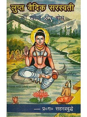 लुप्त वैदिक सरस्वती की खोज और बोध - Discovery and Realization of the Lost Vedic Saraswati
