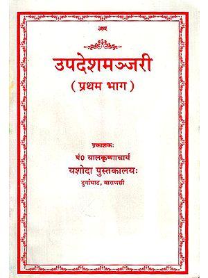 उपदेश मञ्जरी - Upadesha Manjari (Nepali)