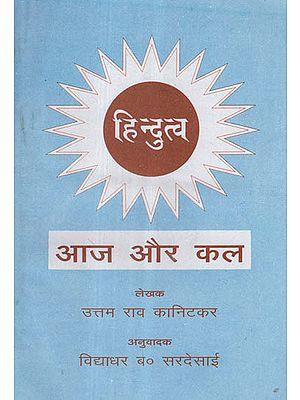 हिन्दुत्व - आज और कल - Hindutva- Today and Tomorrow