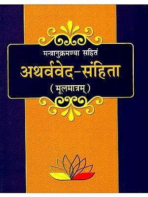 अथर्ववेद संहिता: Atharva Veda Samhita