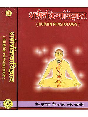 शरीरक्रियाविज्ञान: Human Physiology (Set of 2 Volumes)