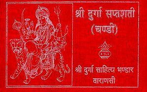 श्री दुर्गा सप्तशती चण्डी - Sri Durga Saptashati (Nepali)