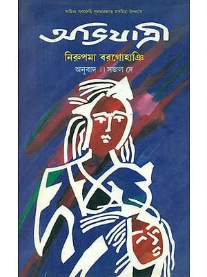 Abhijatri - Bengali Translation of Assamese Novel