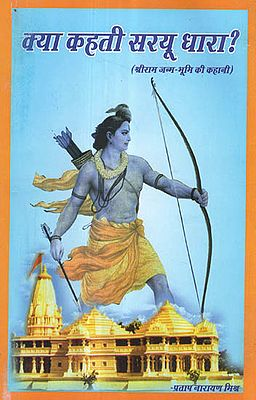 क्या कहती सरयू धारा? (श्रीराम जन्म - भूमि की कहानी)  - Story of Shriram's Birthplace