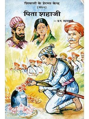 शिवाजी के प्रेरणा केन्द्र (पिता सहाजी) - Shivaji's Inspiration Center- Pita Sahaji (Vol-II)