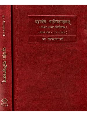ऋग्वेद प्रातिशाख्यम्: Rgveda Pratisakhya of Saunaka along with Uvvatabhasya (Set of 2 Volumes)