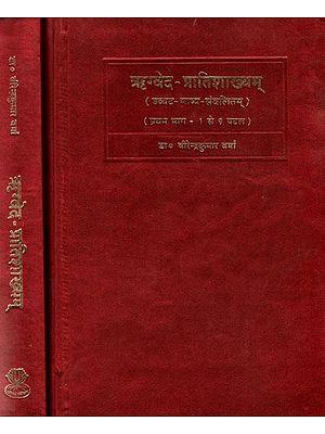 ऋग्वेद प्रातिशाख्यम्: Rgveda Pratisakhya of Saunaka along with Uvvatabhasya (Set of 2 Volumes)