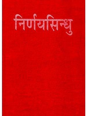 निर्णयसिन्धु - Nirnaya Sindhu (Nepali)