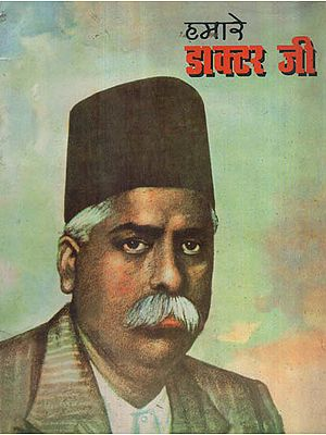 हमारे डाक्टर जी - Biography of Dr. Hedgewar (An Old and Rare Book)
