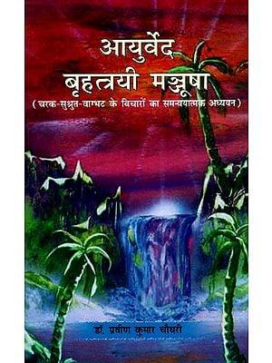 आयुर्वेद बृहत्त्रयी मञ्जूषा: Ayurveda Brihatriya Manjusha