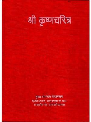 श्री कृष्णचरित्र - Shri Krishna's Conducts (Nepali)