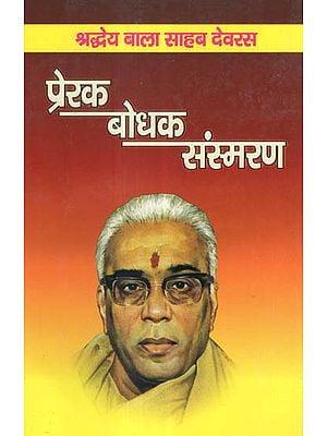 प्रेरक बोधक संस्मरण - Inspirational Memoirs of Balasahab Devras