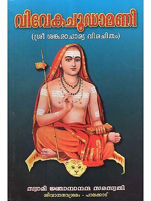 Viveka Chudamani (Malayalam)
