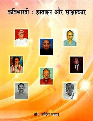 कविभारती- हस्ताक्षर और साक्षात्कार: Signatory Interviews of Famous Indian Poets