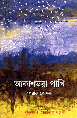 Akashbhara Pakhi : Bengali Translation of Award-Winning Urdu Poetry Collection (Parindon Bhara Asman)