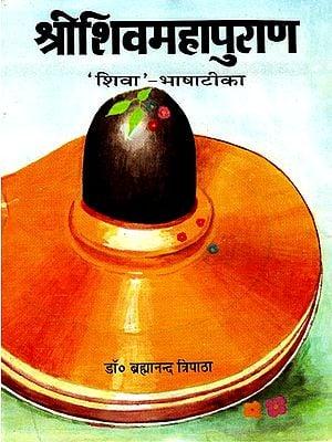 श्रीशिवमहापुराण: Shri Shiva Purana
