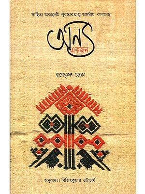 Anya Ekjan : Bengali Translation of Award-Winning Assamese Poetry Collection (Aan Ekjan)