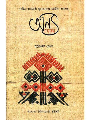 Anya Ekjan : Bengali Translation of Award-Winning Assamese Poetry Collection (Aan Ekjan)