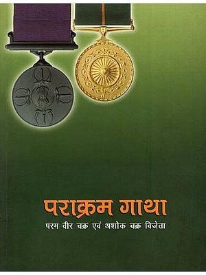 पराक्रम गाथा- परम वीर चक्र एवं अशोक चक्र विजेता: Courageous Sagas- Param Vir Chakra and Ashoka Chakra Winners
