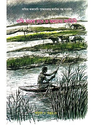 Baghi Charer Rat O Ananya Kahini : Bengali Translation of Award-Winning Assamese Short Story Collection (Baghe Tapur Rati Aru Ananya Galpa)