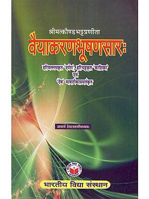वैयाकरणभूषणसार: Vaiyakarana Bhushan Sara
