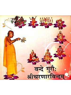 वन्दे गुरौ: श्रीचरणारविन्दम- Vande Guroh Sri Caranaravindam