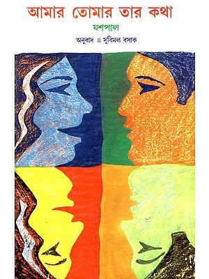 Amar Tomar Tar Katha : Bengali Translation of Award-Winning Hindi Novel (Meri Teri Uski Baat)
